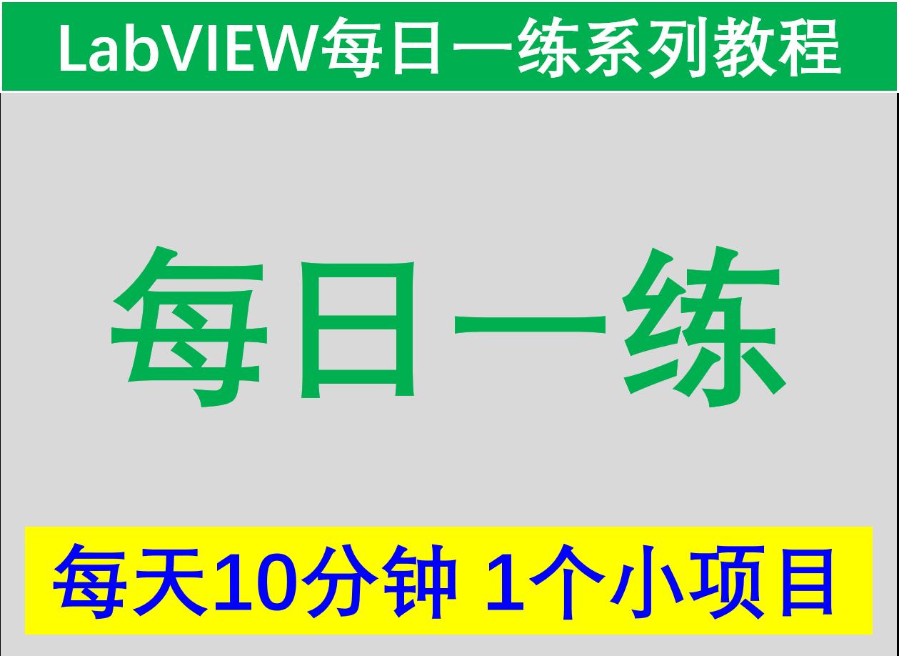 基于实践的LabVIEW每日一练实战视频教程